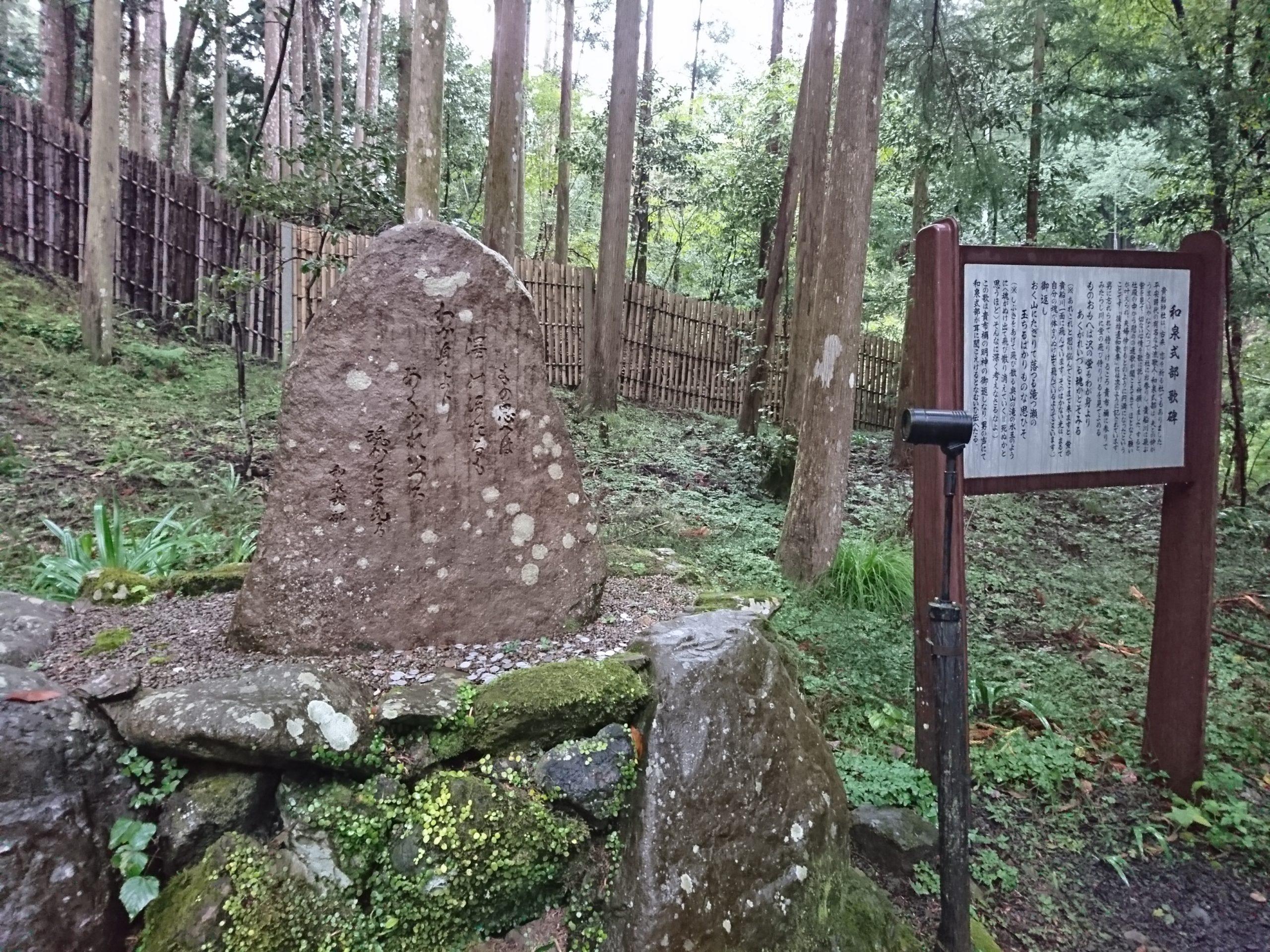 貴船神社・復縁のパワースポット結社