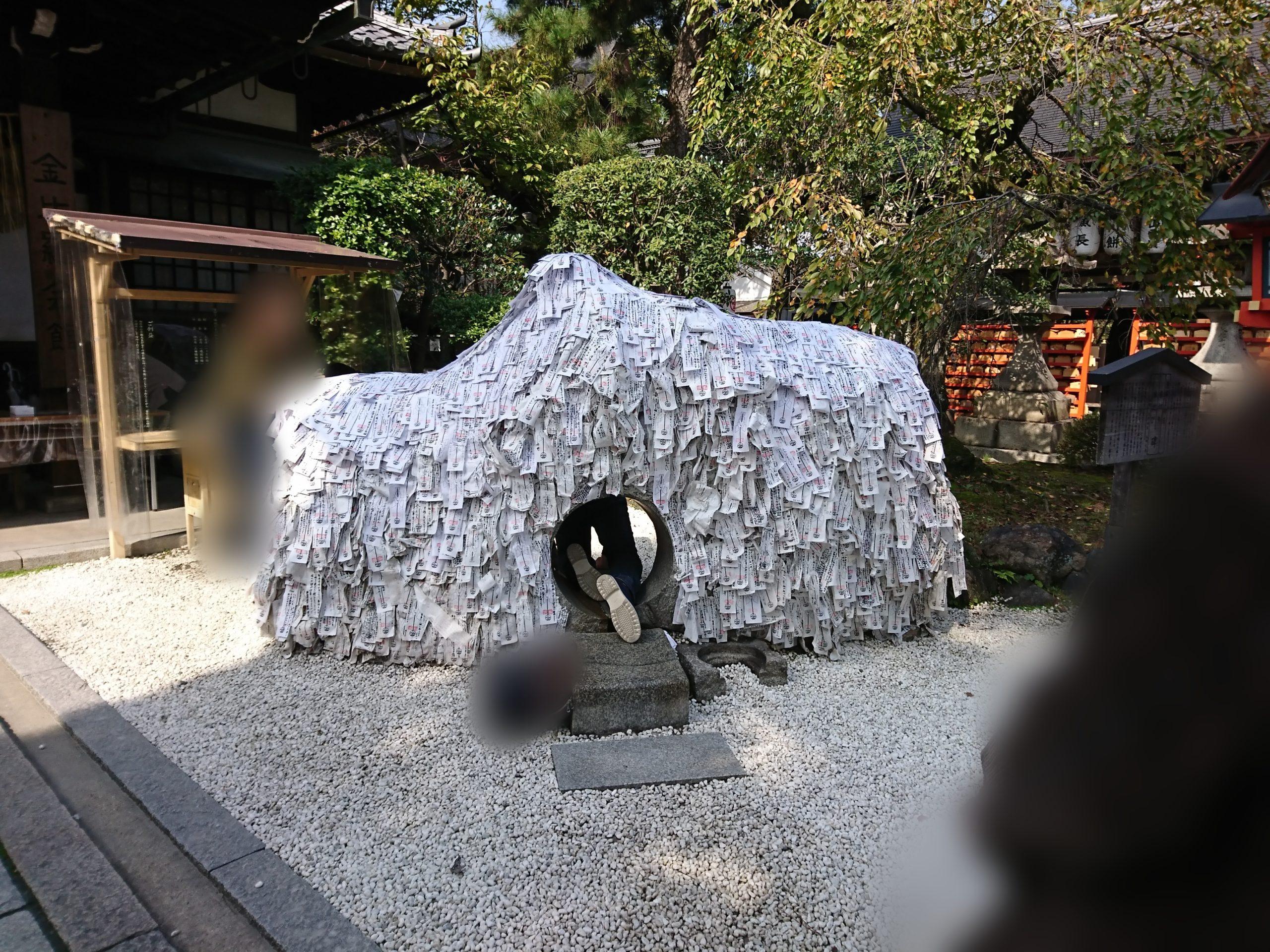 安井金比羅宮の縁切り・縁結び碑