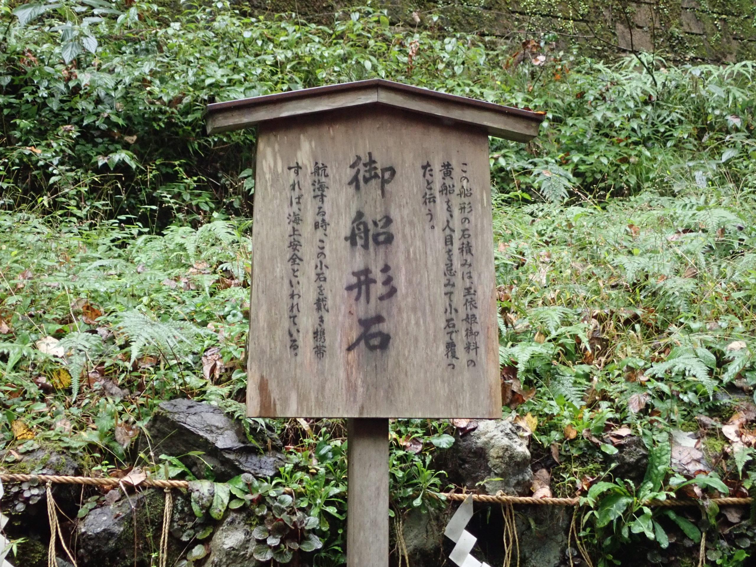 貴船神社の奥宮の船形石