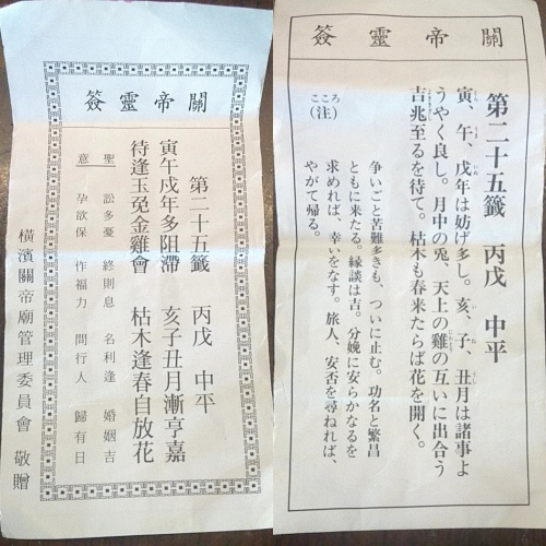 横浜関帝廟でおみくじをひく