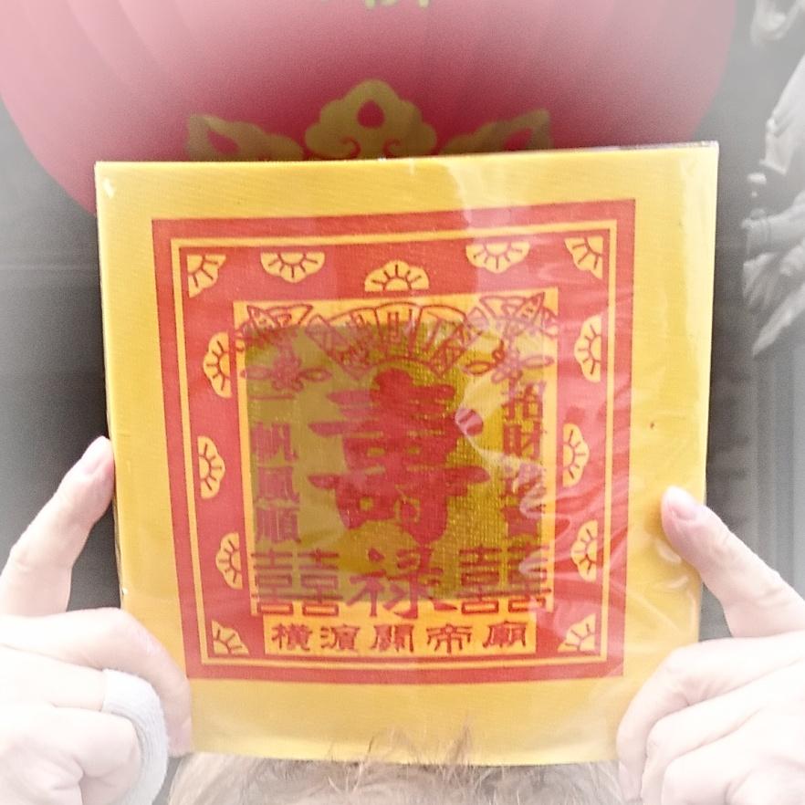 横浜の関帝廟でお焚き上げの金紙を購入