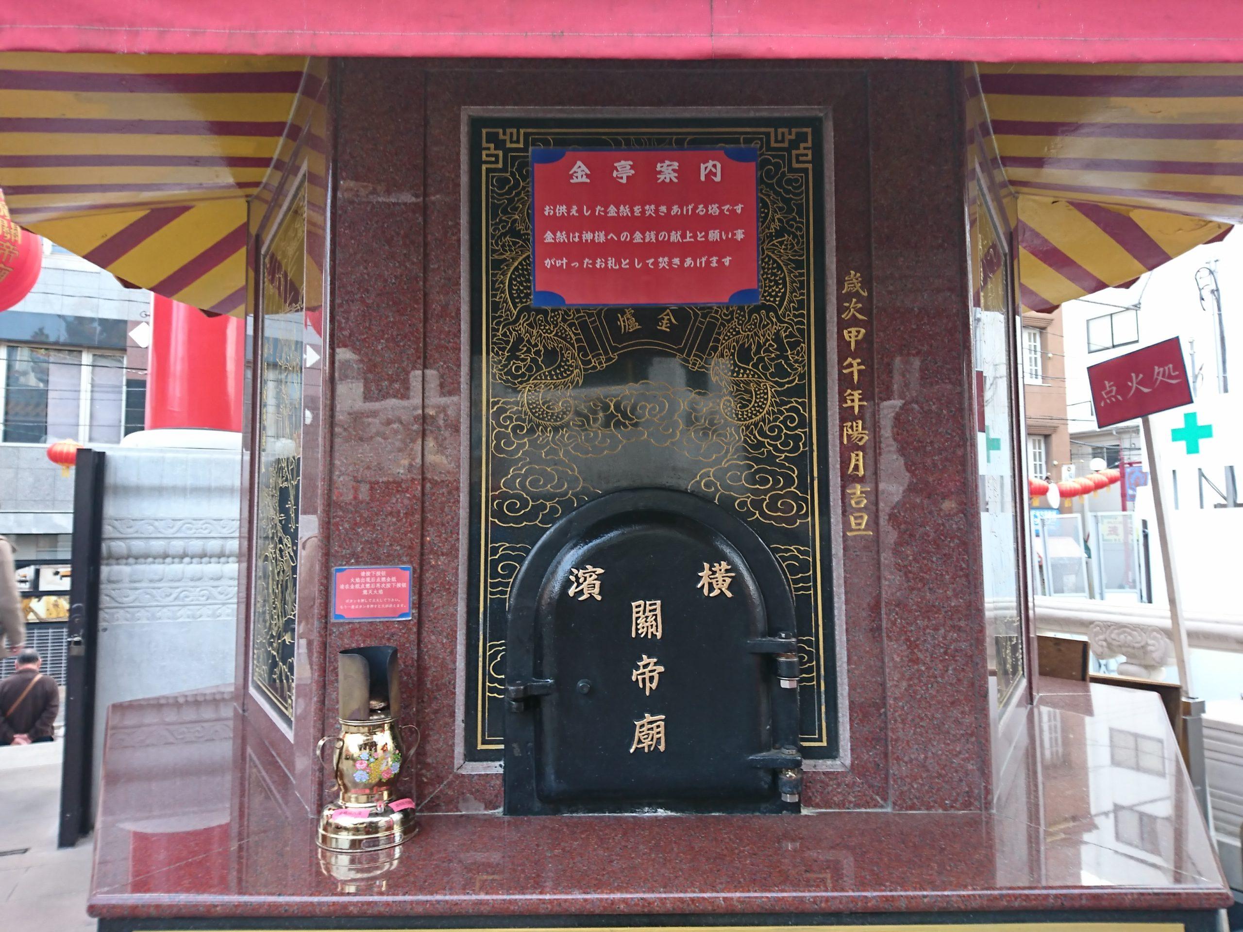 関帝廟で金紙のお焚き上げ