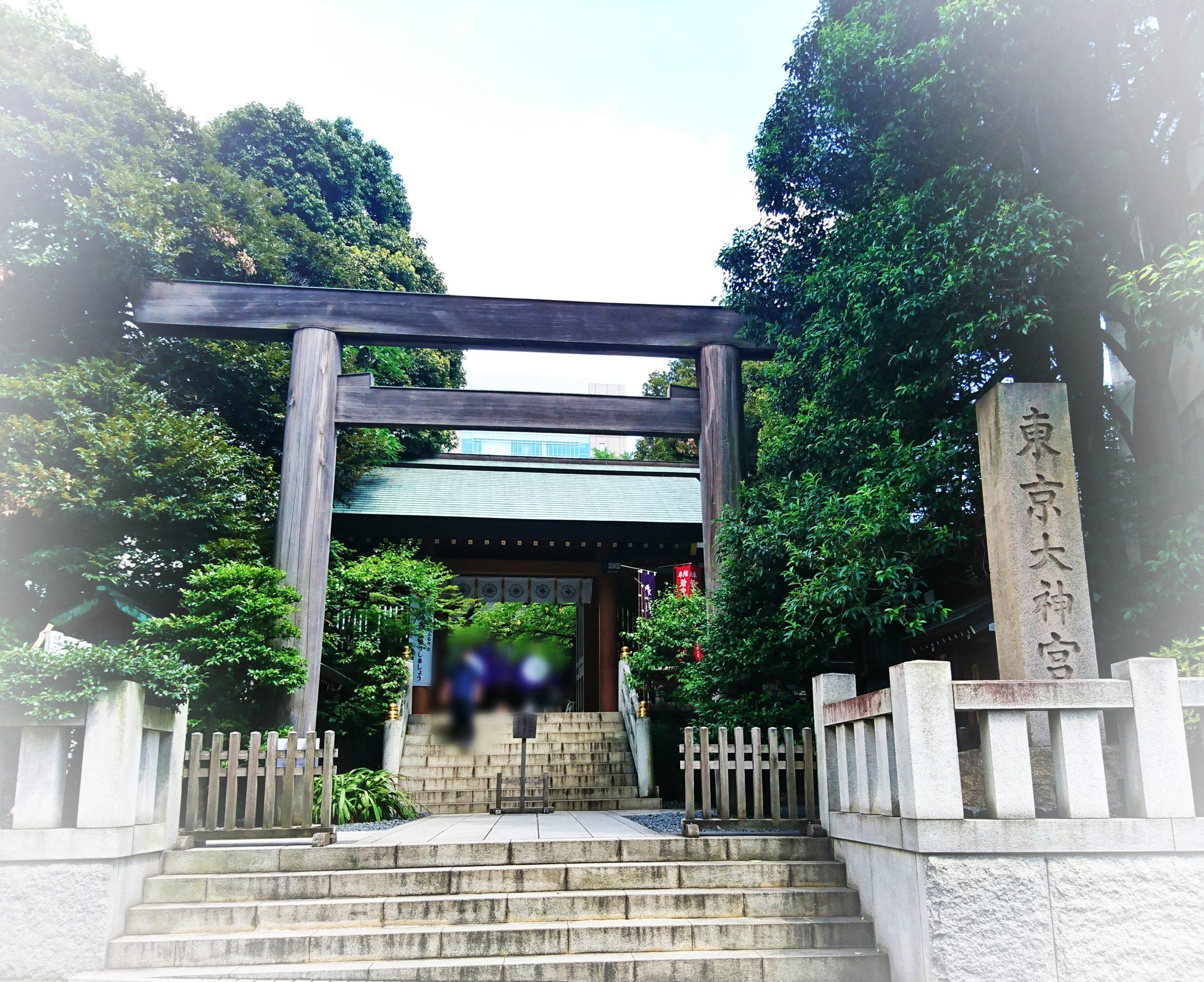恋愛成就のパワースポットで有名な東京大神宮の鳥居