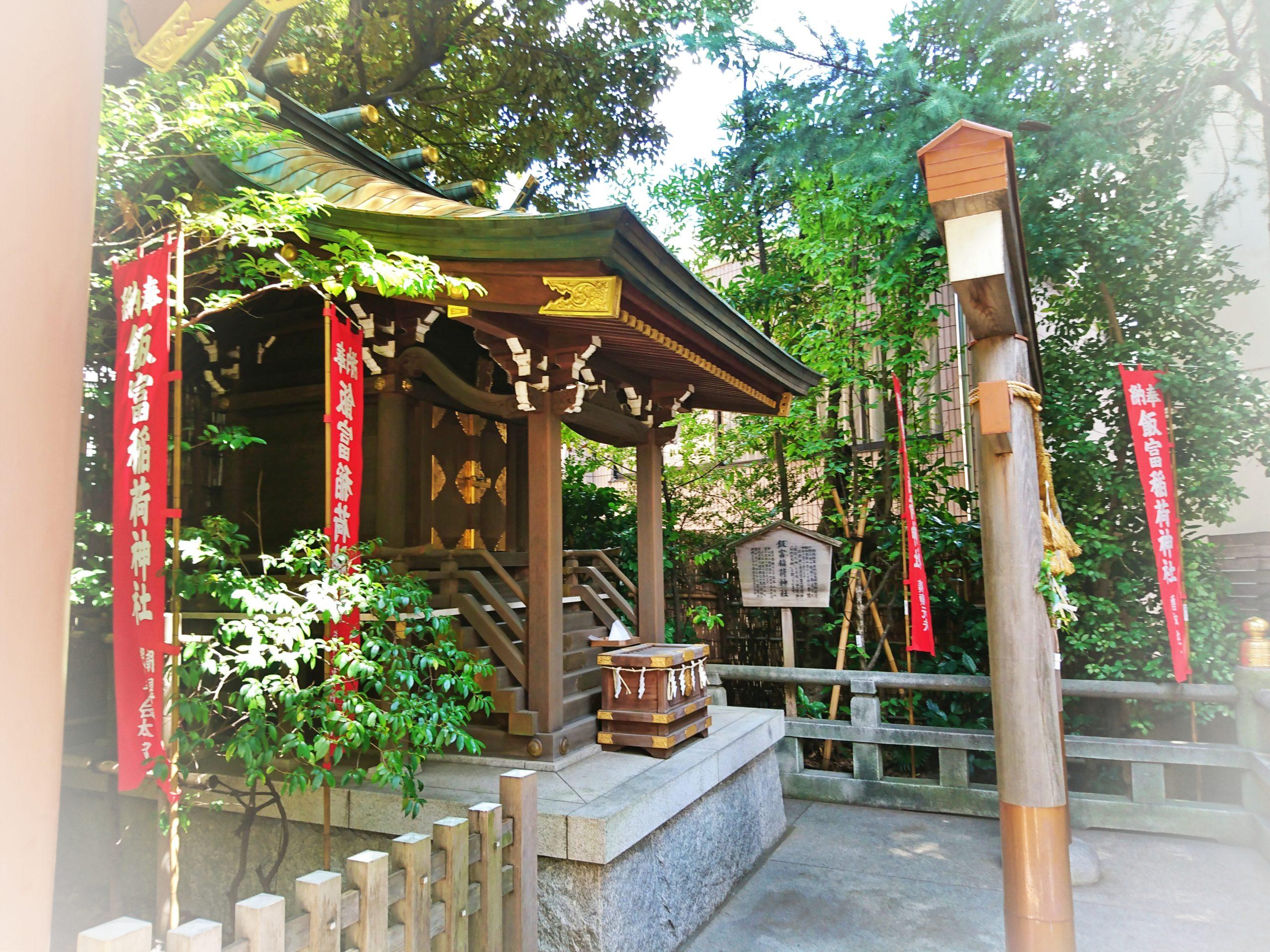 東京大神宮にある飯富(いいとみ)稲荷神社