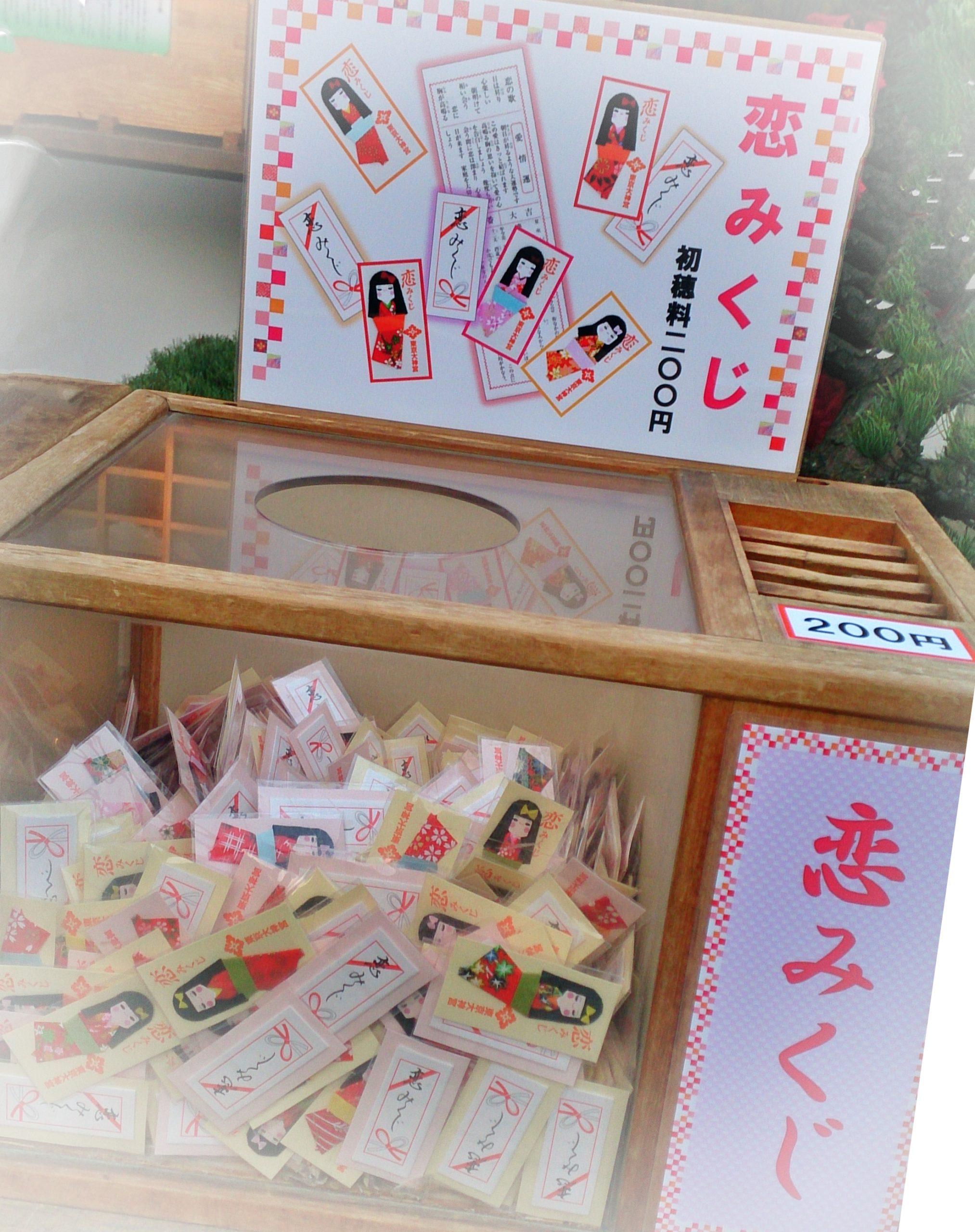 東京大神宮で恋愛運がアップするといわれる恋みくじ