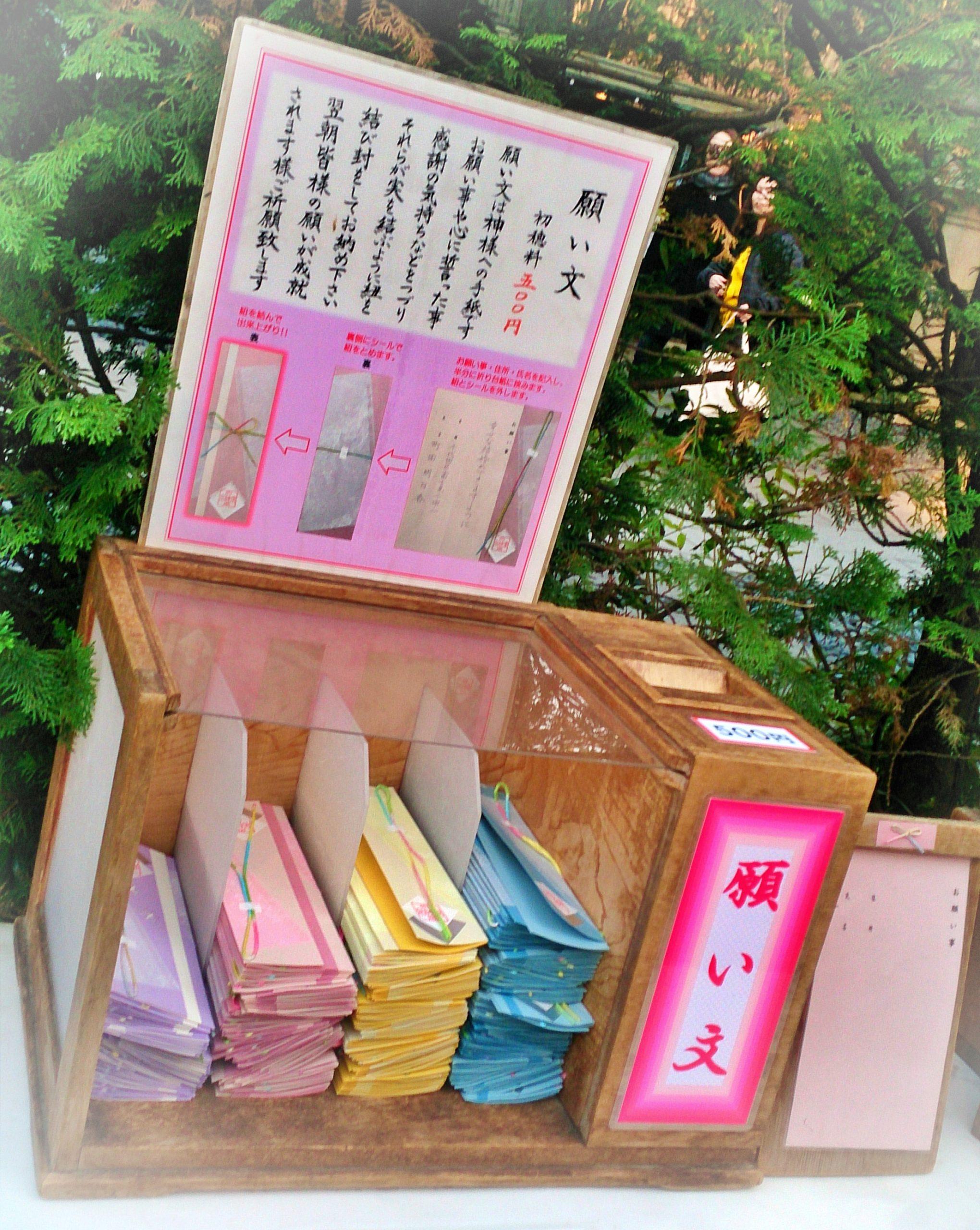 東京大神宮で人気の願い文