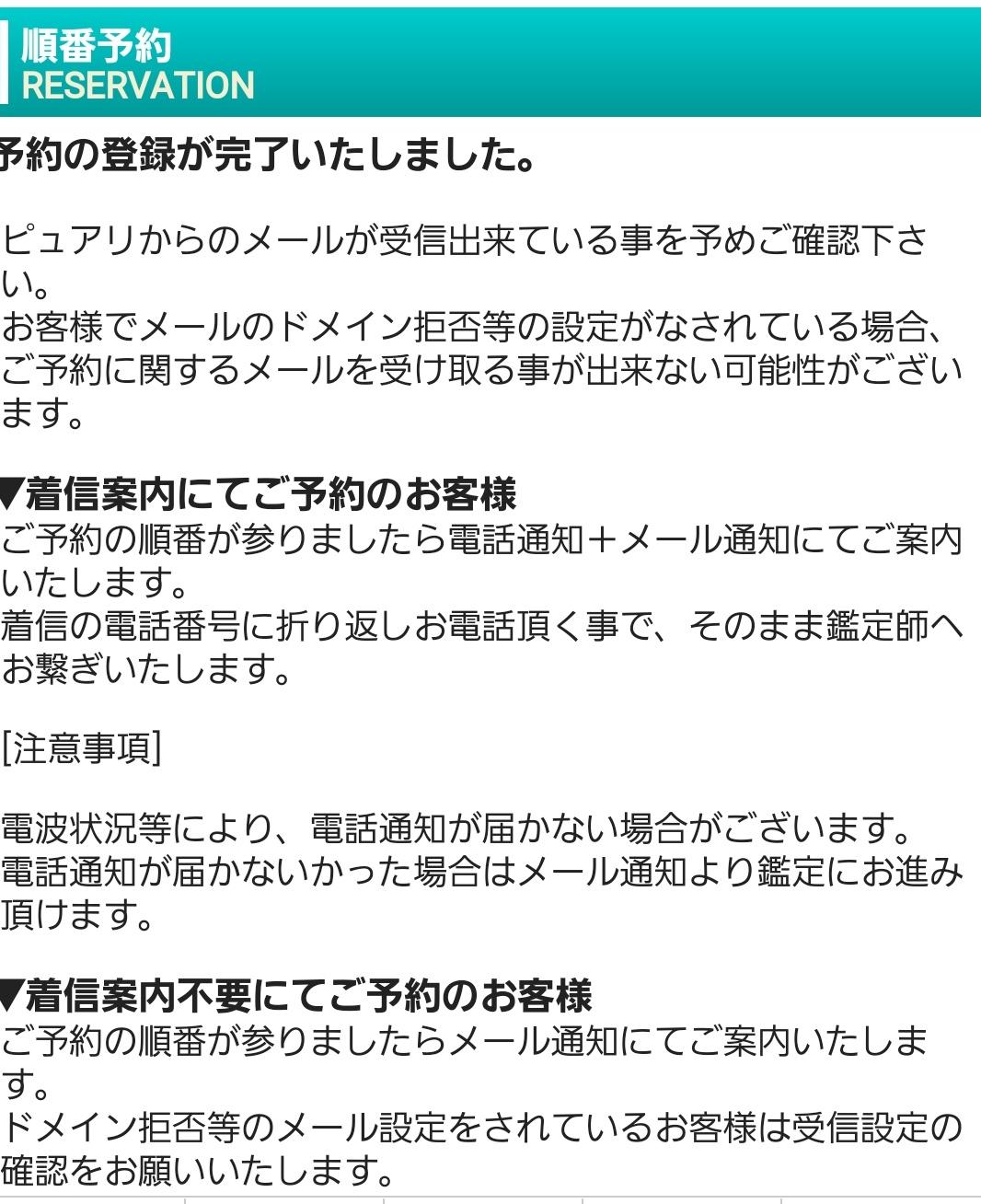 電話占いピュアリの桜ノ宮先生の予約の取り方