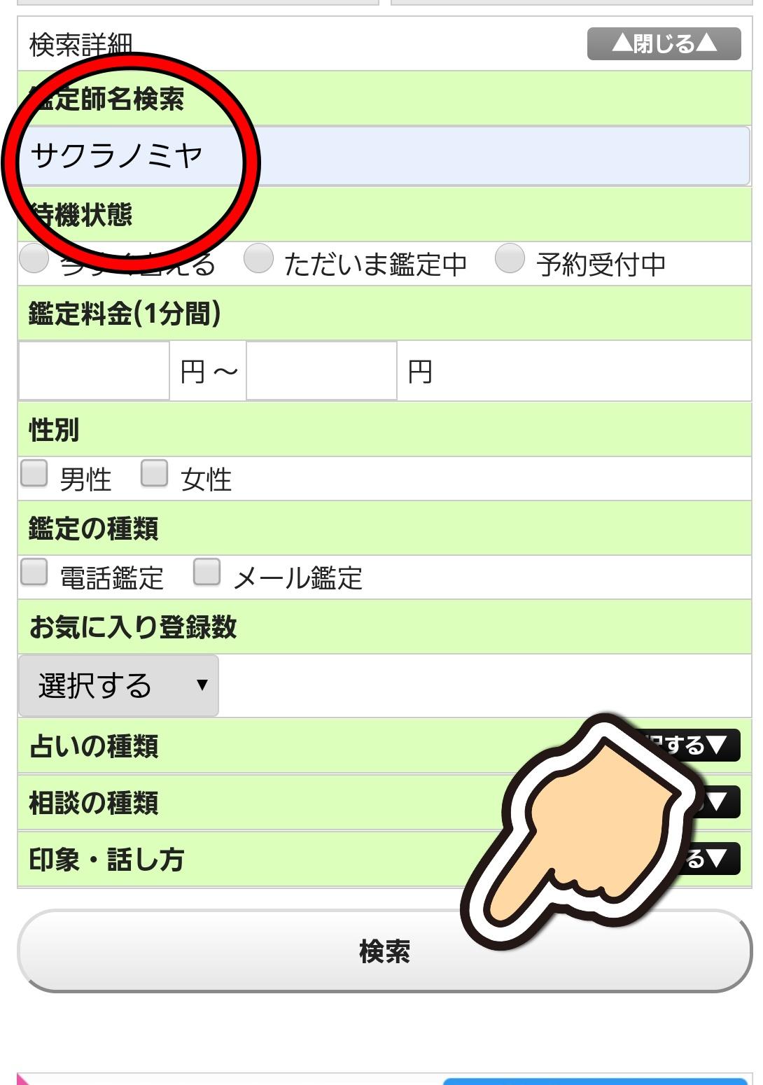 電話占いピュアリで桜ノ宮先生の予約を取る方法