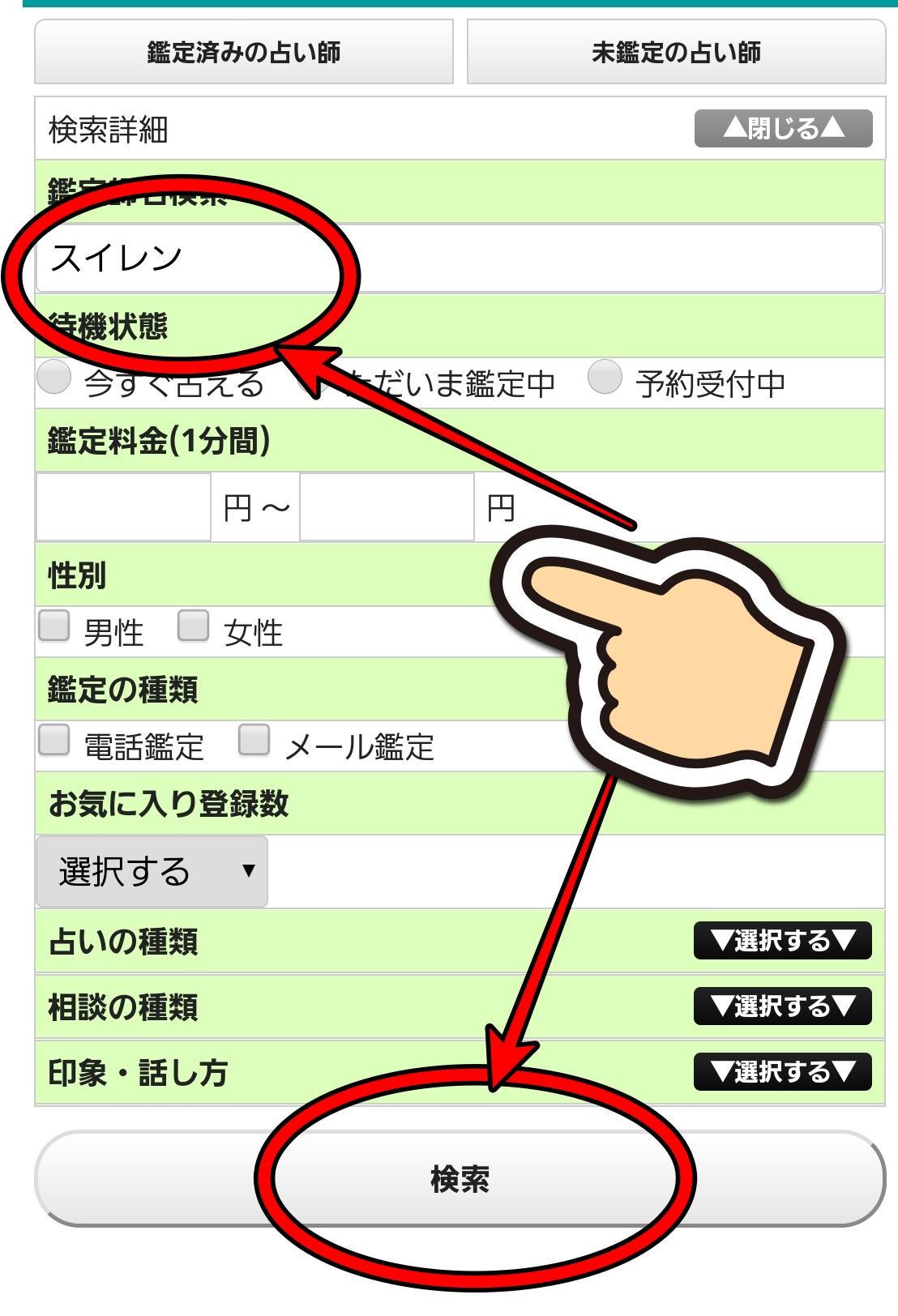電話占いピュアリで粋蓮先生の予約を取る方法